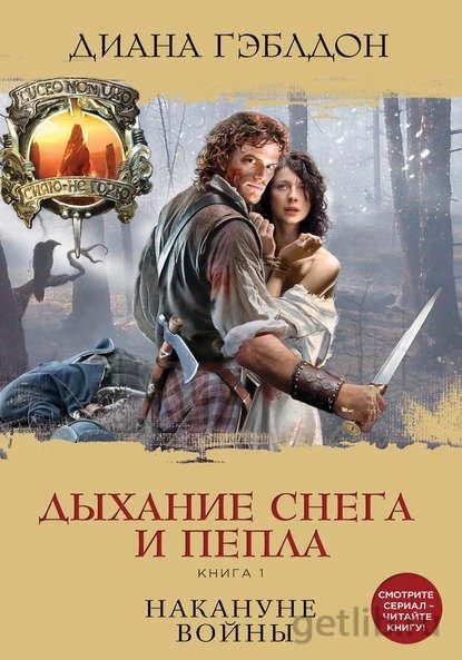 Книга Диана Гэблдон - Дыхание снега и пепла. Книга 1. Накануне войны