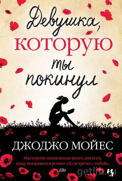 Книга Джоджо Мойес - Девушка, которую ты покинул