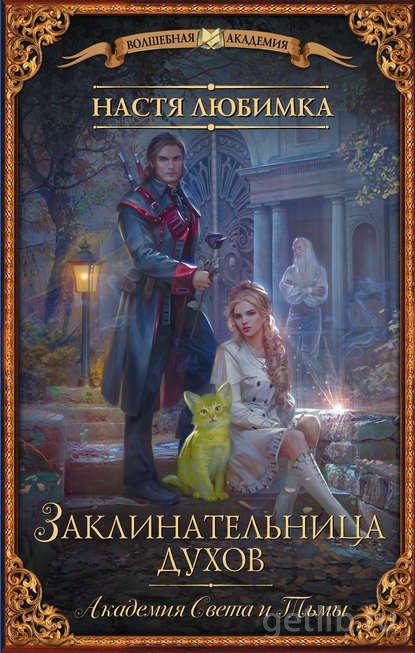 Книга Настя Любимка - Академия света и тьмы. Заклинательница духов