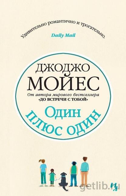 Книга Джоджо Мойес - Один плюс один