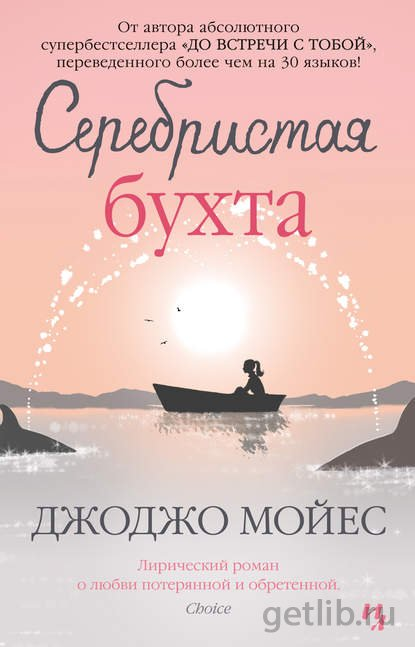Книга Джоджо Мойес - Серебристая бухта