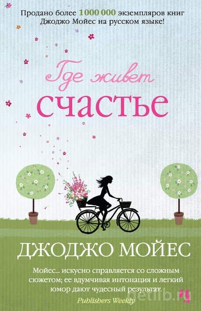 Книга Джоджо Мойес - Где живет счастье