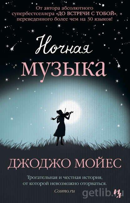 Книга Джоджо Мойес - Ночная музыка