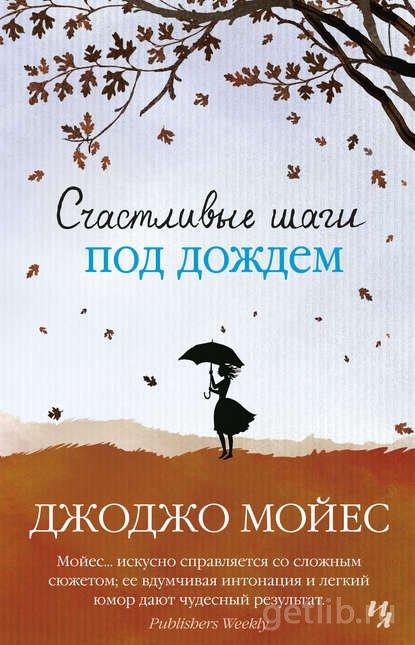 Книга Джоджо Мойес - Счастливые шаги под дождем