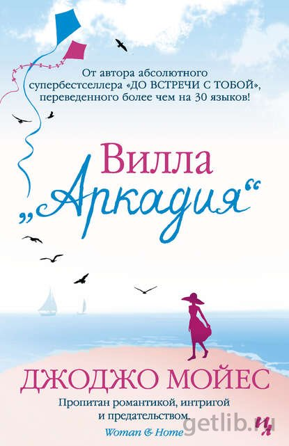Книга Джоджо Мойес - Вилла «Аркадия»