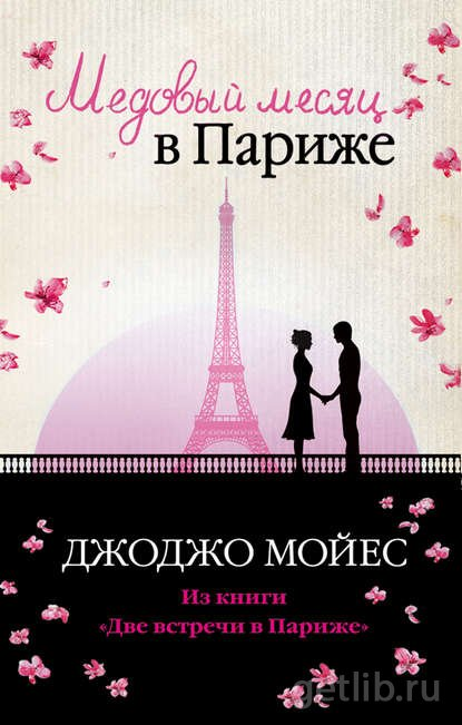 Книга Джоджо Мойес - Медовый месяц в Париже