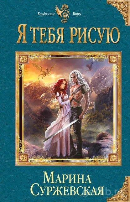 Книга Марина Суржевская - Я тебя рисую