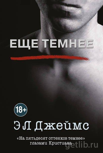 Книга Э. Л. Джеймс - Еще темнее