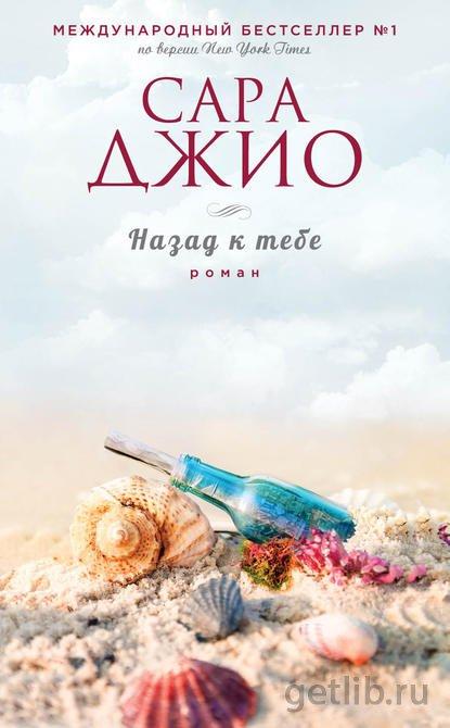 Книга Сара Джио - Назад к тебе