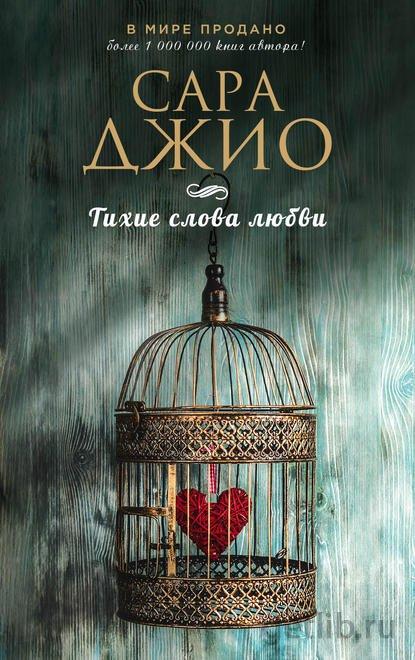 Книга Сара Джио - Тихие слова любви