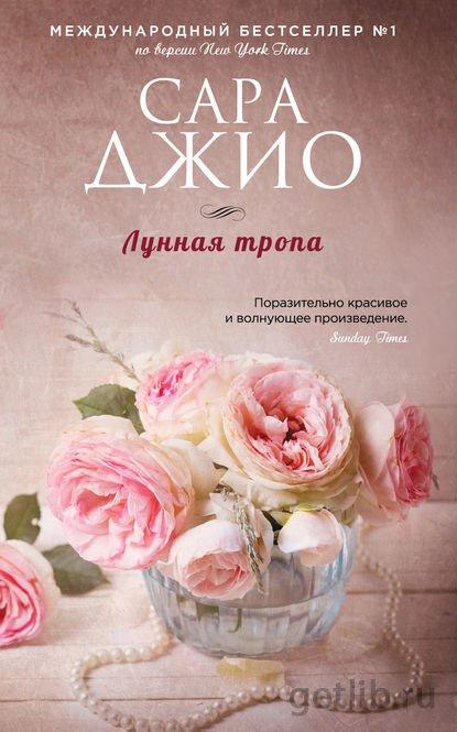 Книга Сара Джио - Лунная тропа