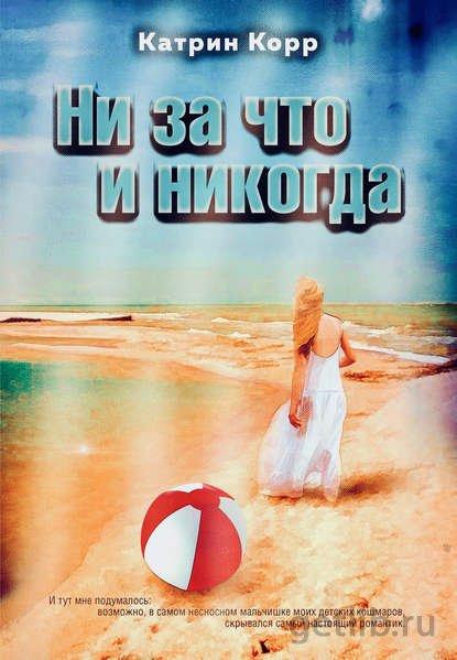 Книга Катрин Корр - Ни за что и никогда