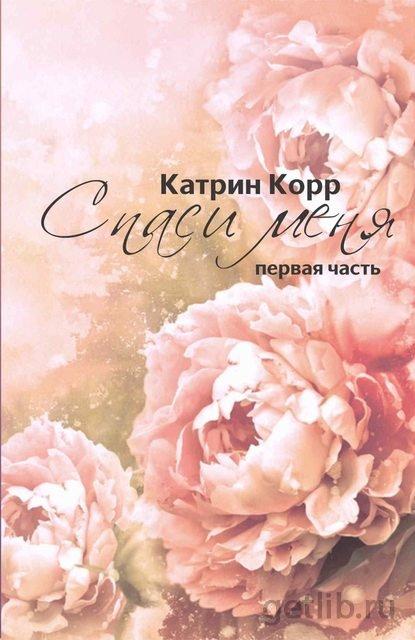Книга Катрин Корр - Спаси меня