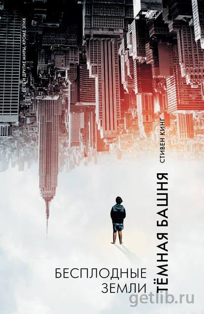 Книга Стивен Кинг - Бесплодные земли