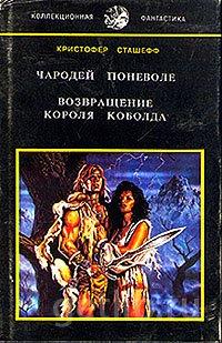 Книга Кристофер Сташефф - Возвращение короля Коболда