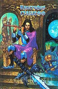 Книга Кристофер Сташефф - Пропал чародей