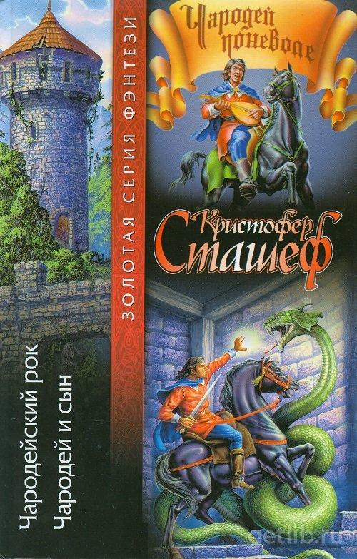 Кристофер Сташефф - Чародей и сын