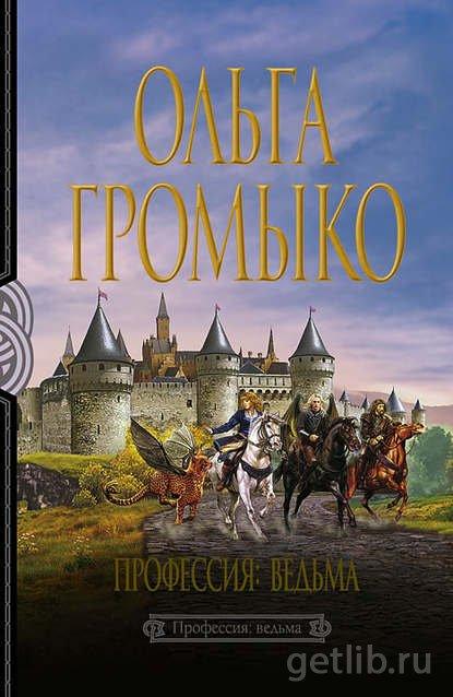 Книга Ольга Громыко - Профессия: ведьма