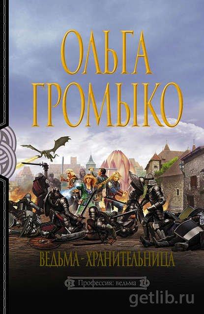 Книга Ольга Громыко - Ведьма-хранительница