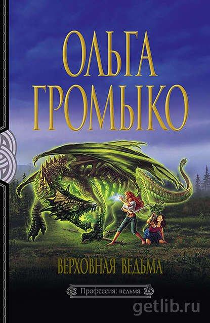 Книга Ольга Громыко - Верховная Ведьма