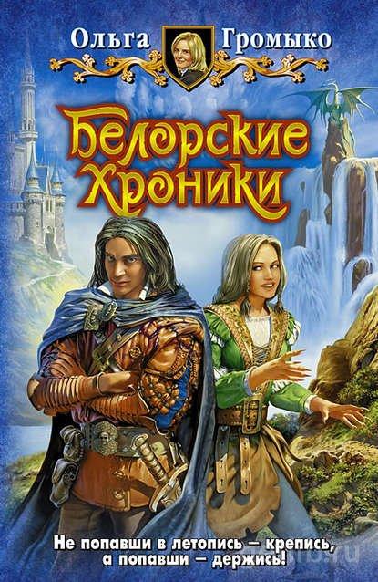 Книга Ольга Громыко - Белорские хроники
