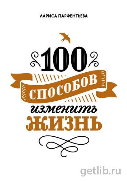 Книга Лариса Парфентьева - 100 способов изменить жизнь. Часть 1