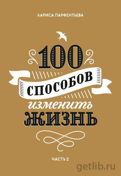 Лариса Парфентьева - 100 способов изменить жизнь. Часть 2