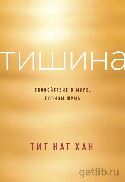Книга Тит Нат Хан - Тишина. Спокойствие в мире, полном шума