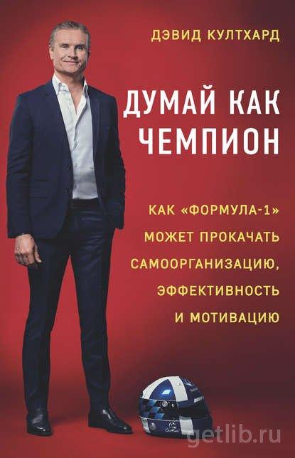 Книга Дэвид Култхард - Думай как чемпион: как «Формула-1» может прокачать самоорганизацию, эффективность и мотивацию