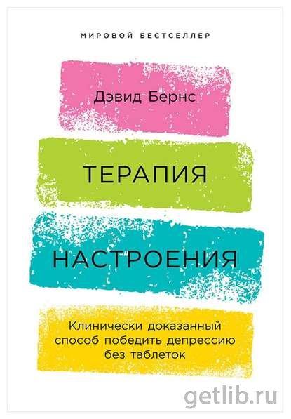Книга Дэвид Д. Бернс - Терапия настроения. Клинически доказанный способ победить депрессию без таблеток