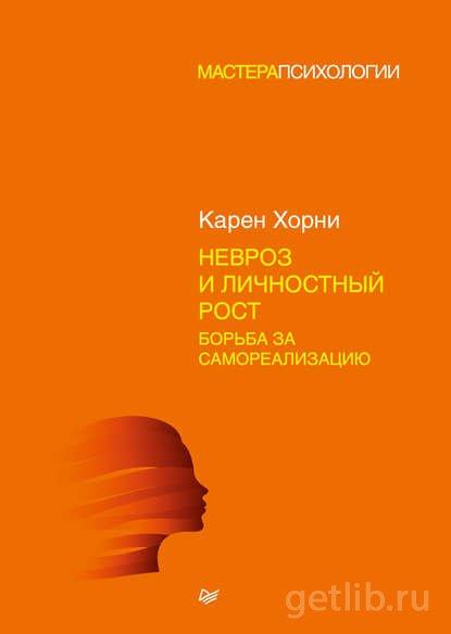 Книга Карен Хорни - Невроз и личностный рост: борьба за самореализацию