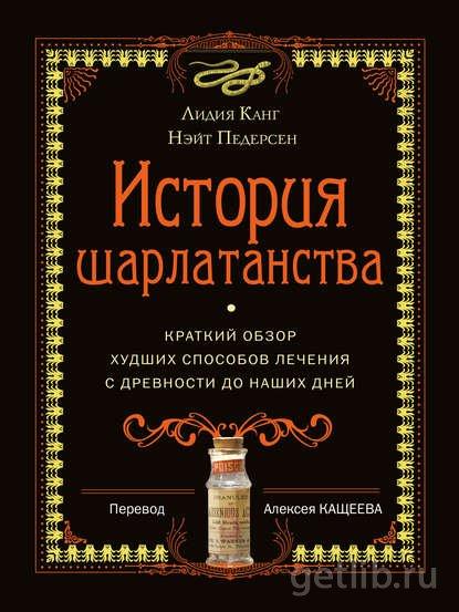Книга Лидия Канг, Нэйт Педерсен - История шарлатанства