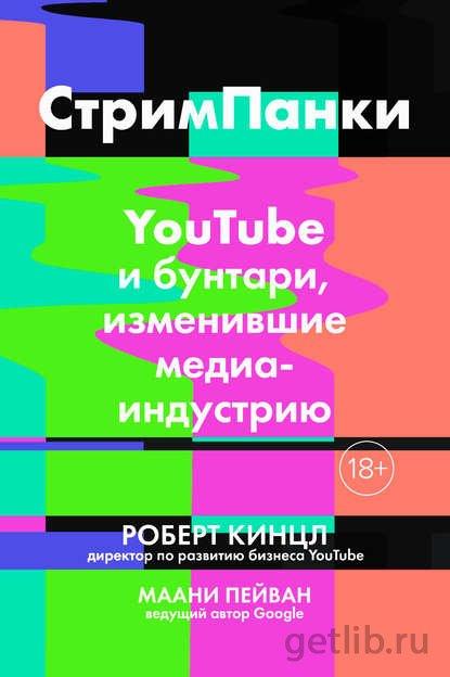 Книга Роберт Кинцл, Маани Пейван - Стримпанки. YouTube и бунтари, изменившие медиаиндустрию