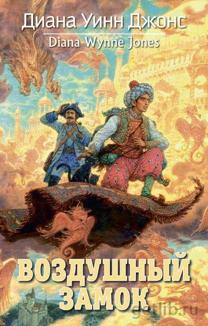Книга Диана Уинн Джонс - Воздушный замок