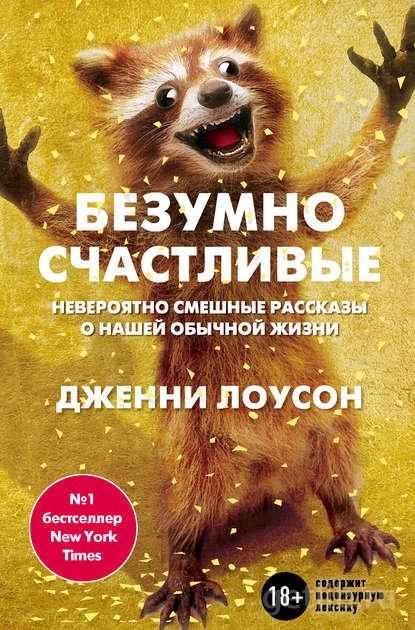 Книга Дженни Лоусон - Безумно счастливые. Невероятно смешные рассказы о нашей обычной жизни