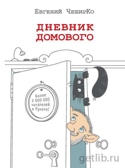 Книга Евгений ЧеширКо - Дневник Домового