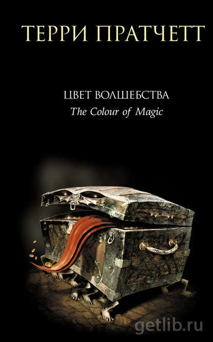 Книга Терри Пратчетт - Цвет волшебства