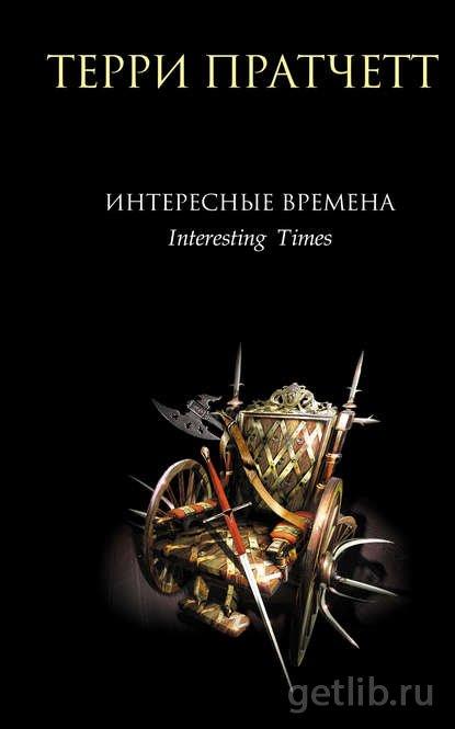 Книга Терри Пратчетт - Интересные времена