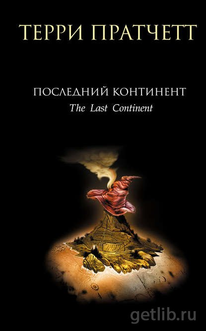 Книга Терри Пратчетт - Последний континент