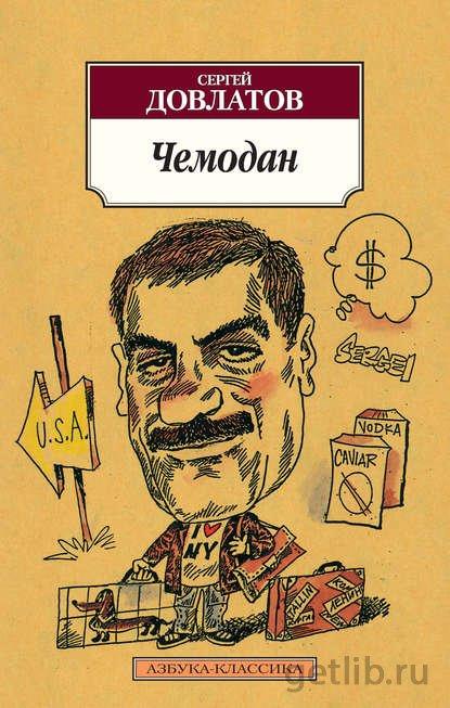Книга Сергей Довлатов - Чемодан (сборник)