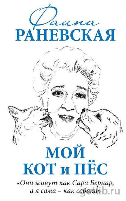 Книга Фаина Раневская - Мой кот и пес. «Они живут как Сара Бернар, а я сама – как собака»