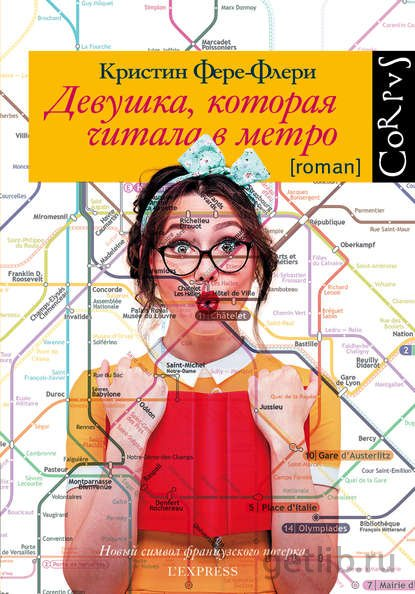 Книга Кристин Фере-Флери - Девушка, которая читала в метро