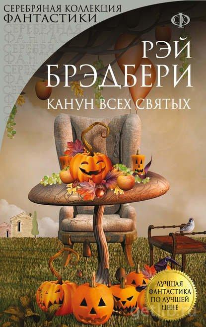 Книга Рэй Брэдбери - Канун Всех Святых