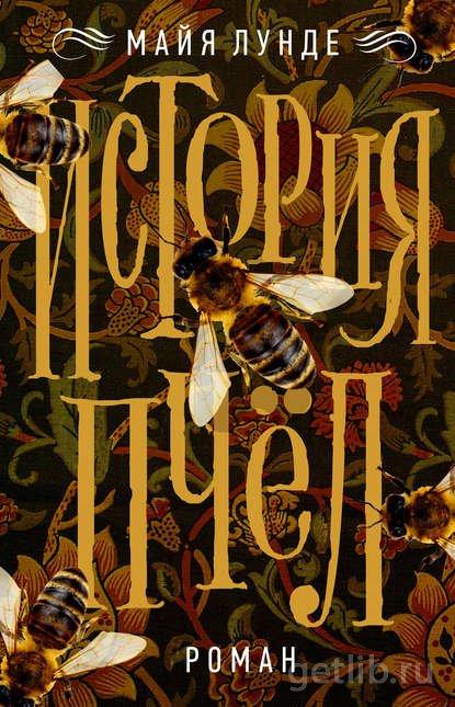 Книга Майя Лунде - История пчел