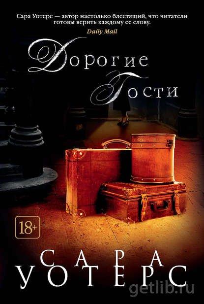 Книга Сара Уотерс - Дорогие гости
