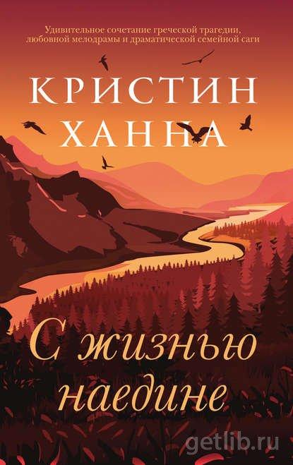 Книга Кристин Ханна - С жизнью наедине