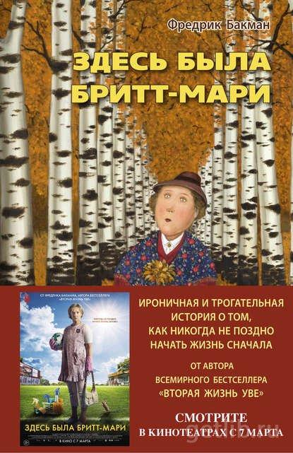 Книга Фредрик Бакман - Здесь была Бритт-Мари