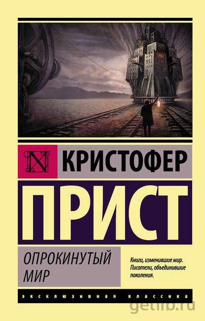 Книга Кристофер Прист - Опрокинутый мир