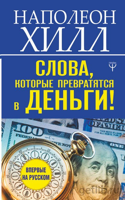 Книга Наполеон Хилл - Слова, которые превратятся в деньги!