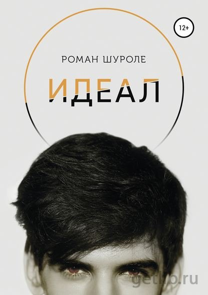Роман Шуроле - Идеал